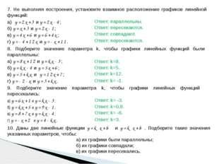 7. Не выполняя построения, установите взаимное расположение графиков линейной