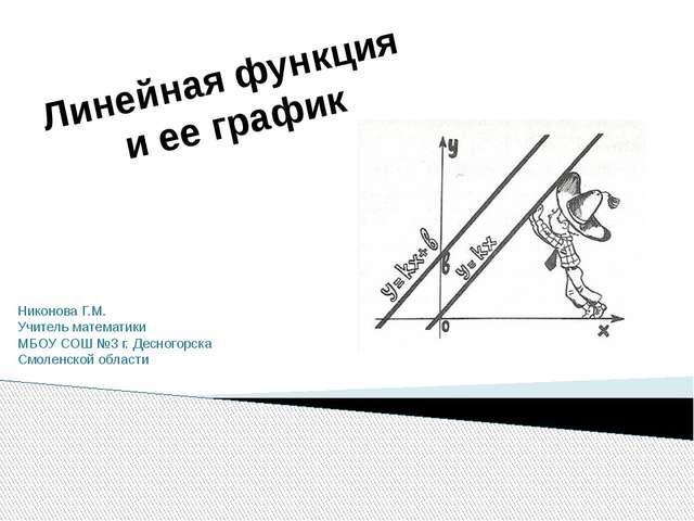 Никонова Г.М. Учитель математики МБОУ СОШ №3 г. Десногорска Смоленской област...
