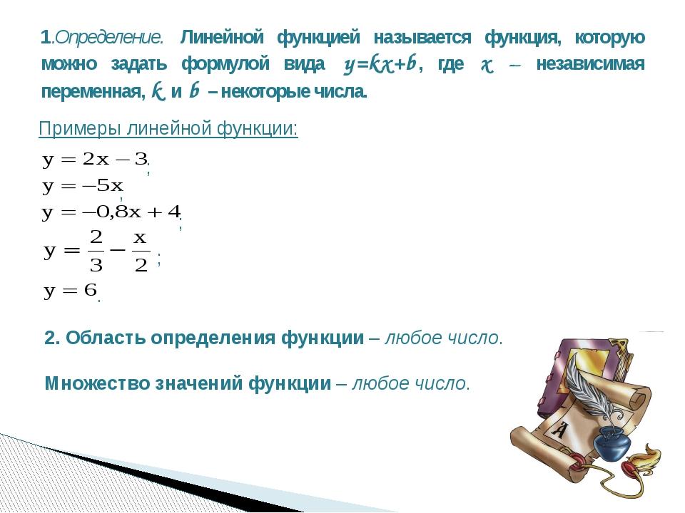 1.Определение. Линейной функцией называется функция, которую можно задать фор...