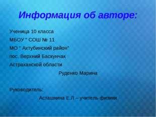 """Информация об авторе: Ученица 10 класса МБОУ """" СОШ № 11 МО """" Ахтубинский райо"""