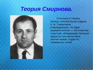 Теория Смирнова. Отличные от теории Капицы гипотеза была создана Б. М. Смирно