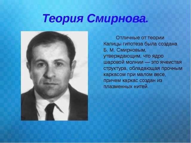 Теория Смирнова. Отличные от теории Капицы гипотеза была создана Б. М. Смирно...