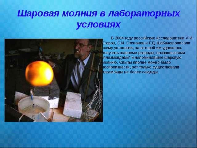 Шаровая молния в лабораторных условиях В 2004 году российские исследователи А...