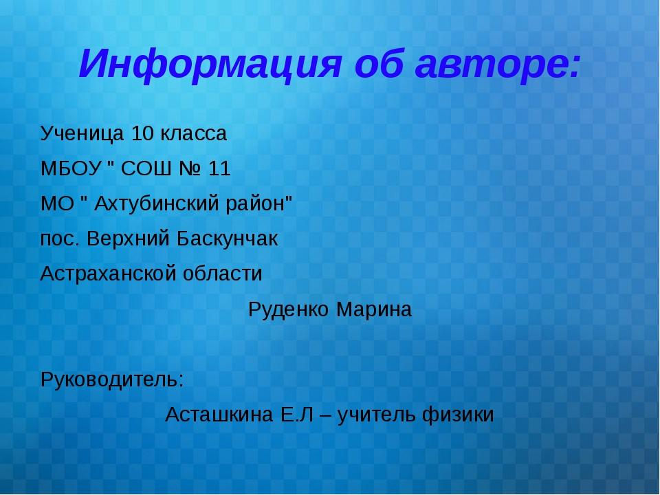 """Информация об авторе: Ученица 10 класса МБОУ """" СОШ № 11 МО """" Ахтубинский райо..."""