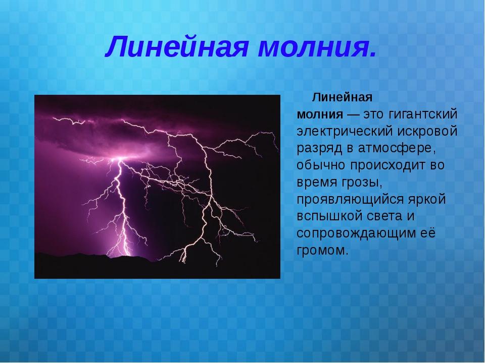 Линейная молния. Линейная молния—этогигантский электрический искровой разр...