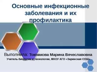 Основные инфекционные заболевания и их профилактика Выполнила: Токмакова Мари
