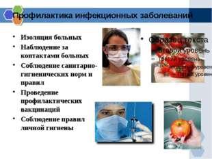Профилактика инфекционных заболеваний Изоляция больных Наблюдение за контакта