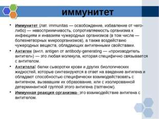 иммунитет Иммунитет (лат. immunitas — освобождение, избавление от чего-либо)