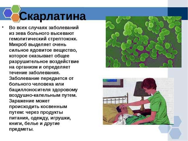 Скарлатина Во всех случаях заболеваний из зева больного высевают гемолитическ...