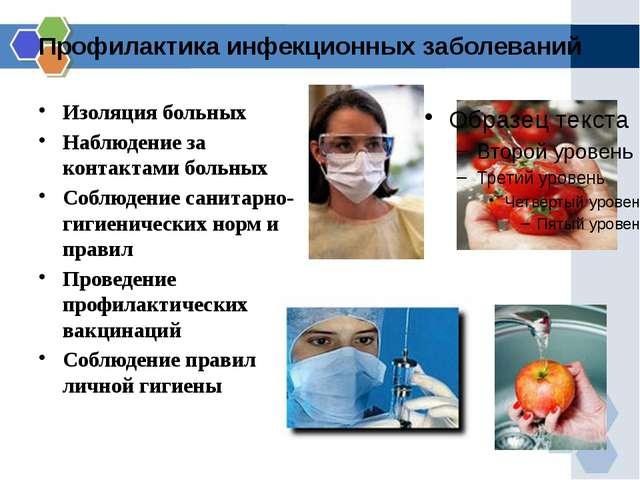 Профилактика инфекционных заболеваний Изоляция больных Наблюдение за контакта...