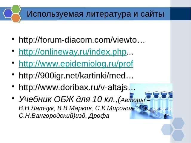 Используемая литература и сайты http://forum-diacom.com/viewto… http://online...
