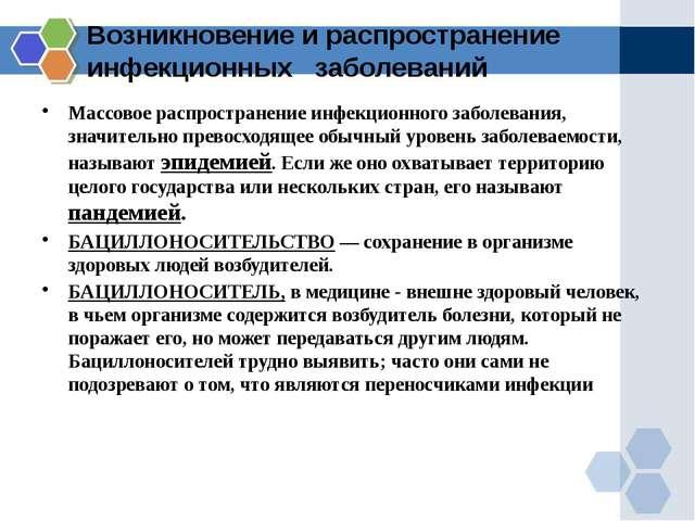 Возникновение и распространение инфекционных заболеваний Массовое распростран...