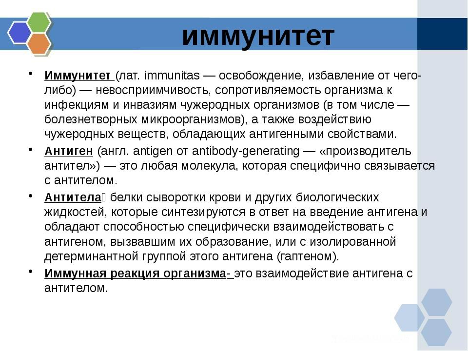 иммунитет Иммунитет (лат. immunitas — освобождение, избавление от чего-либо)...