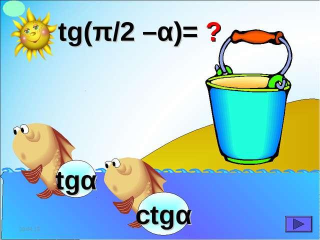 tg(π/2 –α)= ? ctgα *