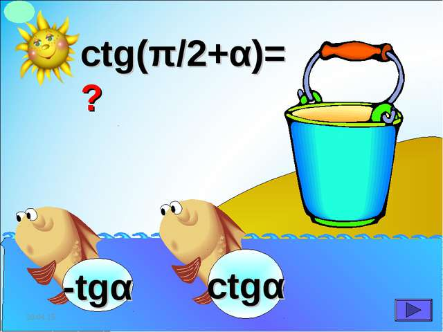 ctg(π/2+α)= ? -tgα *