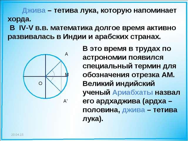 Джива – тетива лука, которую напоминает хорда. В IV-V в.в. математика долгое...