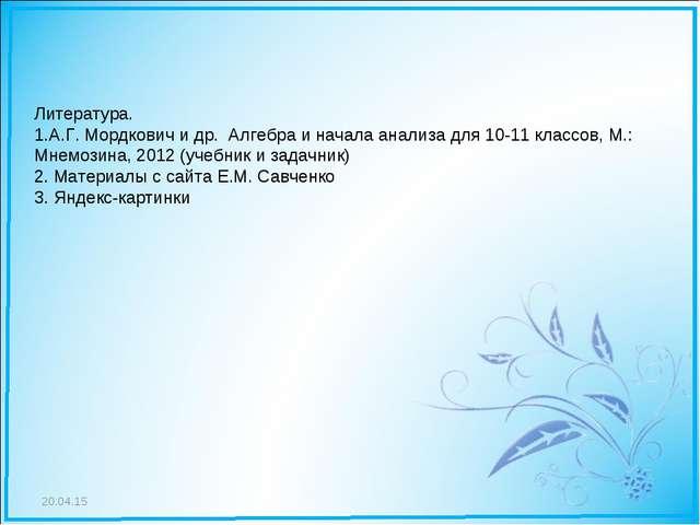 * Литература. 1.А.Г. Мордкович и др. Алгебра и начала анализа для 10-11 класс...