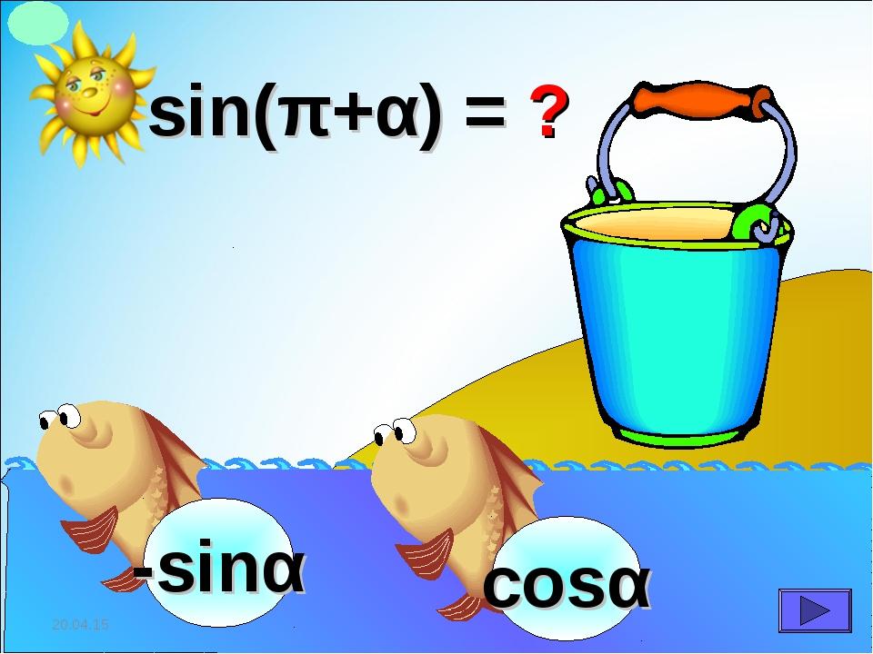 sin(π+α) = ? -sinα *