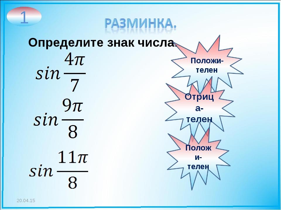 Определите знак числа. *