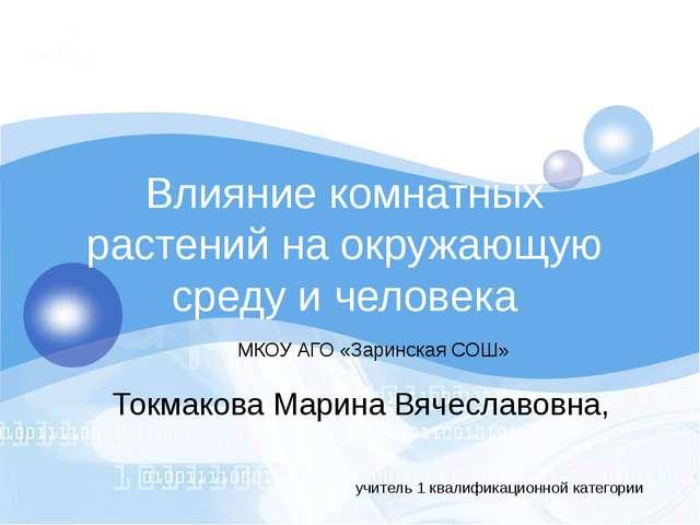 Влияние комнатных растений на окружающую среду и человека МКОУ АГО «Заринская...