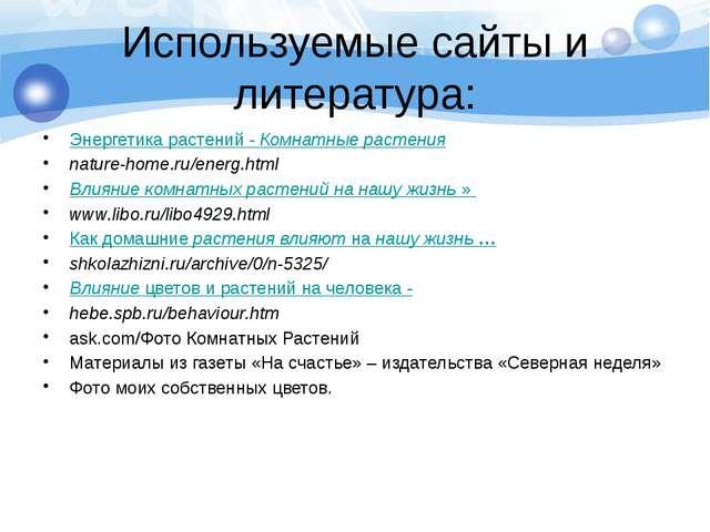 Используемые сайты и литература: Энергетика растений - Комнатные растения nat...