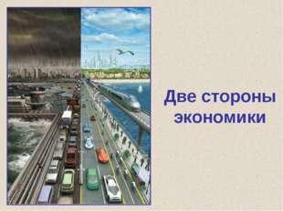Две стороны экономики