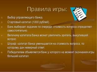 Правила игры: Выбор управляющего банка. Стартовый капитал (1000 рублей). Банк