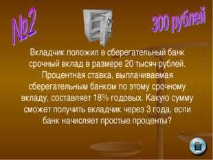Вкладчик положил в сберегательный банк срочный вклад в размере 20 тысяч рубле