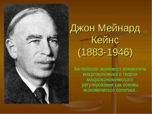 Джон Мейнард Кейнс (1883-1946) Английский экономист-основатель макроэкономики