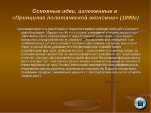 Основные идеи, изложенные в «Принципах политической экономии» (1890г) Централ