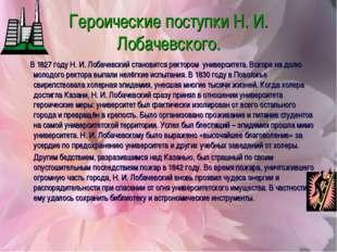 Героические поступки Н. И. Лобачевского. В 1827 году Н. И. Лобачевский станов