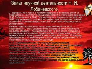 Закат научной деятельности Н. И. Лобачевского. С середины 40-х годов, и прито