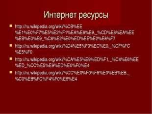 Интернет ресурсы http://ru.wikipedia.org/wiki/%CB%EE%E1%E0%F7%E5%E2%F1%EA%E8%