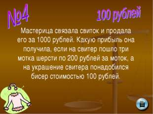 Мастерица связала свиток и продала его за 1000 рублей. Какую прибыль она полу