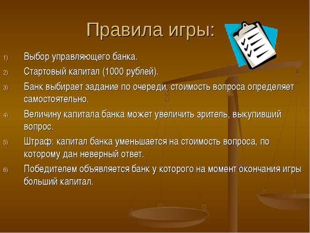 Правила игры: Выбор управляющего банка. Стартовый капитал (1000 рублей). Банк...
