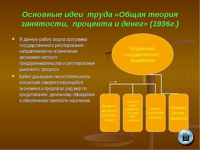 Основные идеи труда «Общая теория занятости, процента и денег» (1936г.) В дан...