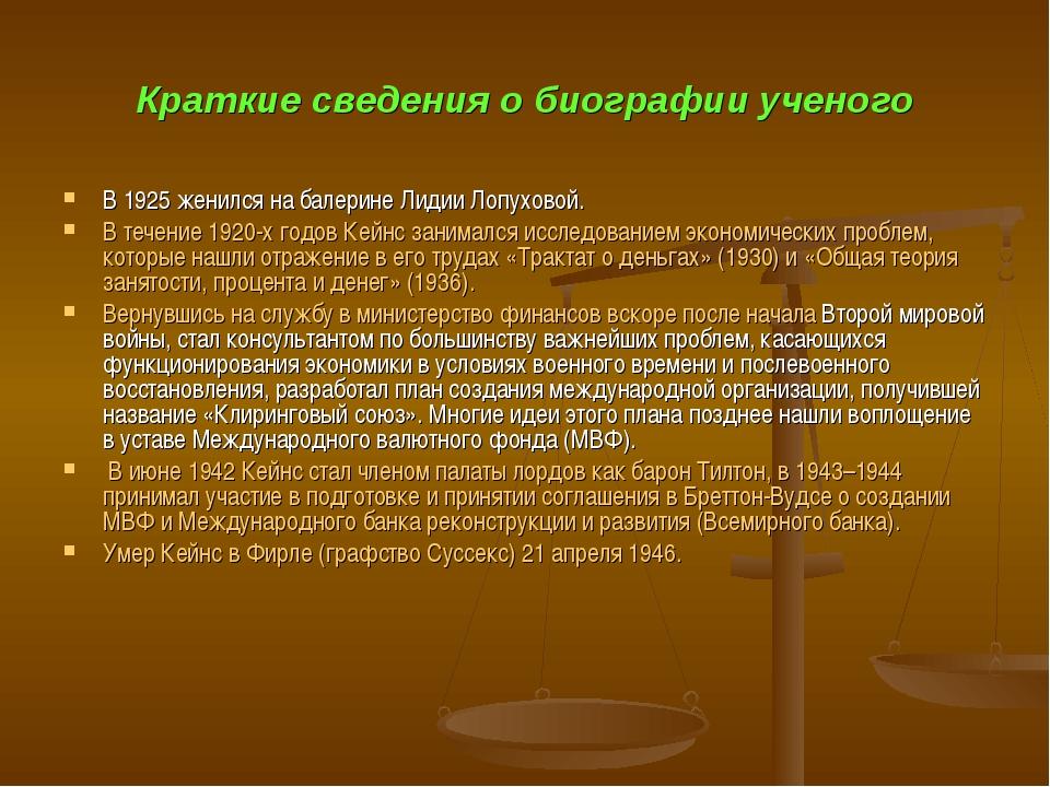 Краткие сведения о биографии ученого В 1925 женился на балерине Лидии Лопухов...