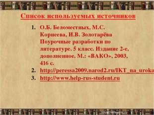 Список используемых источников О.Б. Беломестных, М.С. Корнеева, И.В. Золотарё