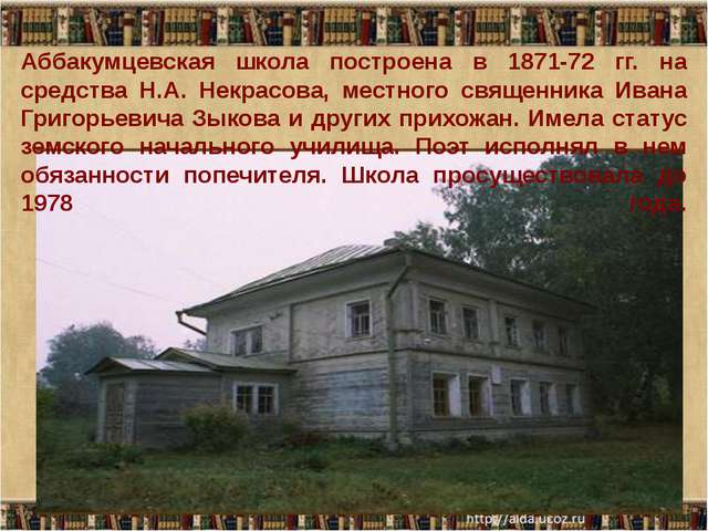 Аббакумцевская школа построена в 1871-72 гг. на средства Н.А. Некрасова, мес...
