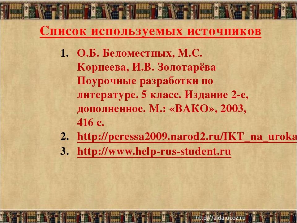 Список используемых источников О.Б. Беломестных, М.С. Корнеева, И.В. Золотарё...