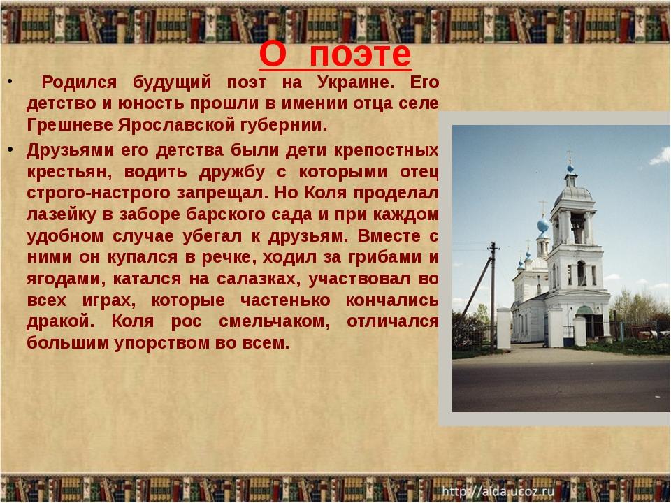 О поэте Родился будущий поэт на Украине. Его детство и юность прошли в имении...