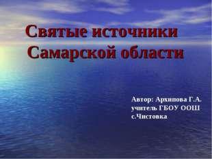 Автор: Архипова Г.А. учитель ГБОУ ООШ с.Чистовка Святые источники Самарской о