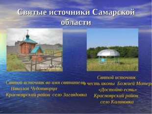 Святые источники Самарской области Святой источник во имя святителя Николая Ч
