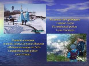 Святой источник в честь иконы Божией Матери «Избавительница от бед» Ставропол