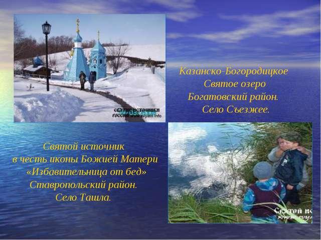 Святой источник в честь иконы Божией Матери «Избавительница от бед» Ставропол...