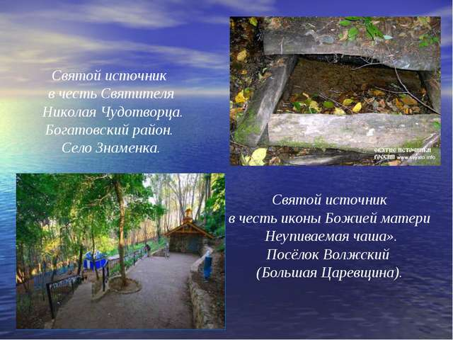 Святой источник в честь иконы Божией матери Неупиваемая чаша». Посёлок Волжск...