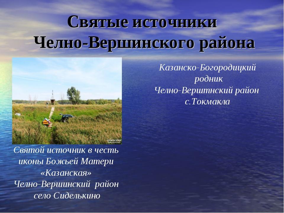Святые источники Челно-Вершинского района Святой источник в честь иконы Божье...
