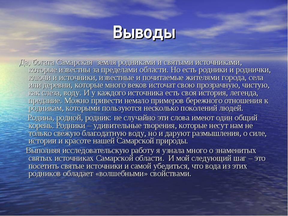 Выводы Да, богата Самарская земля родниками и святыми источниками, которые из...