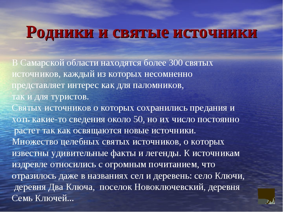 Родники и святые источники В Самарской области находятся более 300 святых ист...