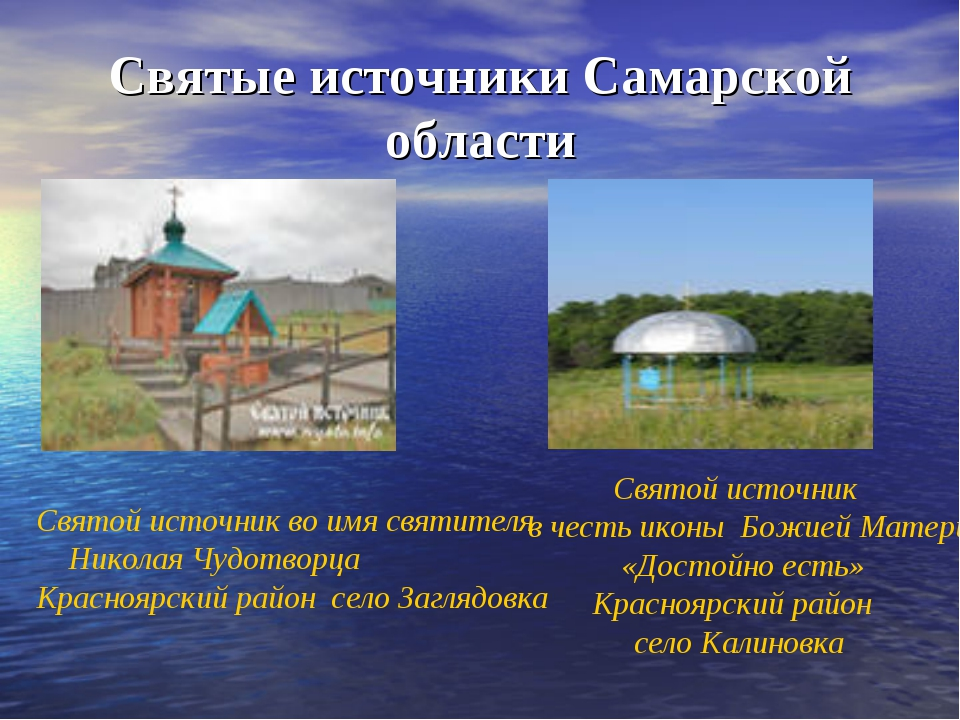 Святые источники Самарской области Святой источник во имя святителя Николая Ч...